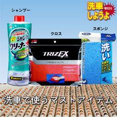 (^▽^)/晴れたら洗車しようよ♬ ☆クルマに合わせてアイテムを選ぼう①☆ 洗車で使うマストアイテムは、シャンプー、 スポンジ、クロス。 機能にこだわったラインナップの中から、 クルマに合わせて上手に選べば、よりきれい に仕上がり洗車の効率もアップします。  ●コーティング施工車の洗車 ①クルマ購入時にボディコーティングを されている方は、必ずコーティング施工車 専用のシャンプーを使いましょう! 普通のシャンプーを使うとコーティングが 落ちてしまいますので要注意です!  ②専用スポンジ、セームがオススメです。 保水力が高く、柔らかめの素材のためボディ を傷めず泡立ちも良くなります。 水滴の拭き取りは、コーティング被膜への ダメージが少ない吸水性の高いセームが 最適です(^▽^)/