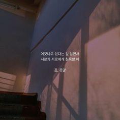 Korean Aesthetic, Beige Aesthetic, Black Bile, Korean Quotes, Learn Korean, Typography, Lettering, Blackpink Photos, Korean Language