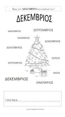 Χειμωνιάτικες Λεξούλες... - Kindergarten Stories Learn Greek, Preschool Education, Xmas, Christmas, Kindergarten, Learning, Blog, Winter, Studying