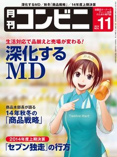 コンビニ(Monthly Magazine of Convenience store) November 2014 edition - Read the digital edition by Magzter on your iPad, iPhone, Android, Tablet Devices, Windows 8, PC, Mac and the Web.