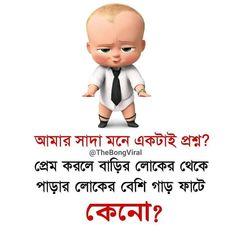poem Best Friend Quotes Funny, Funny True Quotes, Short Jokes Funny, Very Funny Jokes, Love Quotes Photos, Romantic Love Quotes, Love Quotes In Bengali, Bangla Funny Photo, Bengali Memes