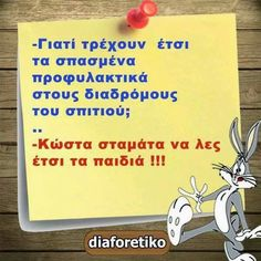 Google+ Funny Greek Quotes, Funny Quotes, Funny Statuses, Word 2, Funny Thoughts, Just Kidding, True Words, Picture Quotes, Psychology