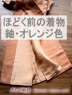 リメイク用の着物ほどく前・紬オレンジ色 Kimono Dress, Kimono Fashion, Handmade Crafts, Khaki Pants, Sewing, Dresses, Upcycled Crafts, Kimono Dressing Gown, Gowns