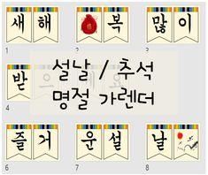 겨울이 지나면 곧 새해가 오고 모두들 설날 행사도 준비하셔야 겠네요~~ 설날/추석 등 명절에 사용할 수 있... Bilingual Education, Teaching, School, Korean, Korean Language, Schools, Teaching Manners, Learning