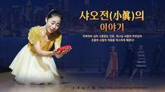 뮤지컬 《샤오전(小眞)의 이야기》예고편