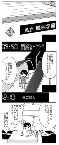 A day in the life of Harutobi ... part 3 ... Drawn by 麻倉 ... Free! - Iwatobi Swim Club, haruka nanase, haru nanase, haru, haruka, nanase, free!, iwatobi, makoto tachibana, makoto, tachibana, mascot, iwatobi mascot, harutobi, nagisa hazuki, nagisa, hazuki, rei, rei ryugazaki, ryugazaki, gou, gou matsuoka, matsuoka, rin, rin matsuoka