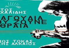 """""""Ανεπίδοτο"""" η νέα μπαλάντα του Μίλτου Πασχαλίδη Μαζί του η Γιώτα Νέγκα... Mario, Movies, Movie Posters, Films, Film Poster, Cinema, Movie, Film, Movie Quotes"""