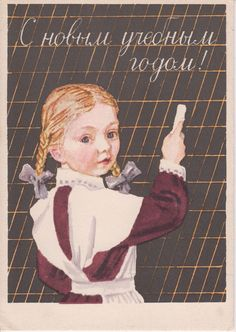 1 сентября First Day Of School, School Days, Back To School, Vintage School, Vintage Children's Books, Vintage Cards, Old Postcards, Alter, Vintage Prints