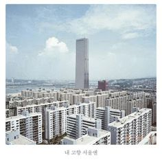 KPOP Music Lyrics: The Black Skirts – In My City Of Seoul Lyrics [Han...