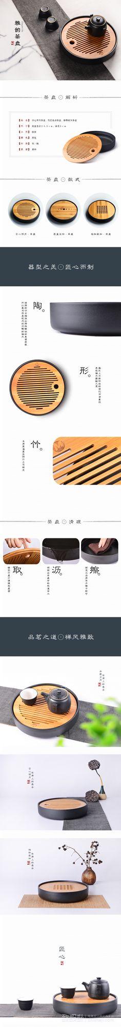 茶盘 木质陶瓷 中国风 时尚 详情页
