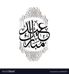 Eid mubarak arabic greeting calligraphy vector image on VectorStock Eid Mubarak Banner, Eid Mubarak Vector, Eid Mubarak Wishes, Eid Mubarak Greetings, Eid Favours, Eid Card Designs, Brush Lettering Quotes, Eid Stickers, Cute Wallpaper Backgrounds