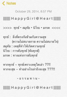 ธรรมทาน... Dhammatan :)  •HappyGirl@Heart•