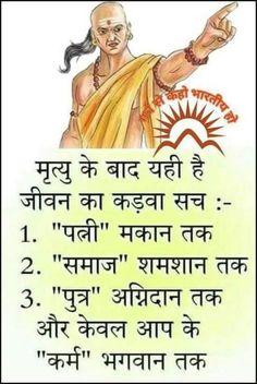 Chankya Quotes Hindi, Quotations, Positive Quotes, Motivational Quotes, Inspirational Quotes, Top Quotes, Life Quotes, Indian Quotes, Gujarati Quotes