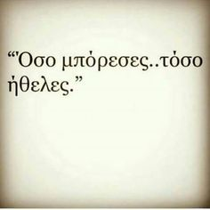 Broken Quotes, Old Quotes, Greek Quotes, Lyric Quotes, Wisdom Quotes, Life Quotes, Lyrics, Cool Words, Wise Words
