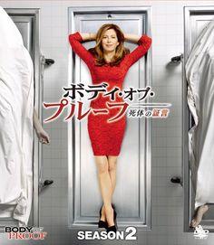 ボディ・オブ・プルーフ/死体の証言 シーズン2 コンパクト BOX [DVD]:Amazon.co.jp:DVD