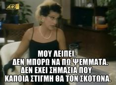 Tv Quotes, Movie Quotes, Motivational Quotes, Life Happens, Shit Happens, Funny Greek, Greek Quotes, Stupid Funny Memes, It's Funny