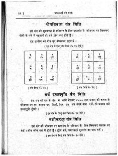 Vedic Mantras, Hindu Mantras, Dharma Yoga, Gayatri Mantra, Hindu Rituals, Gk Knowledge, Document Sharing, Sanskrit, Durga