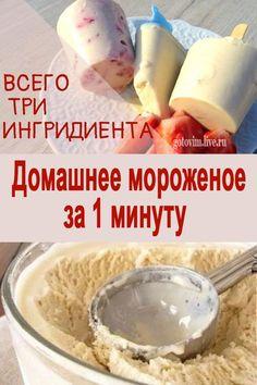 Easy Homemade Ice Cream, Yummy Ice Cream, Bulgarian Recipes, Russian Recipes, Yummy Snacks, Yummy Food, Tasty, Cook At Home, Dessert Recipes