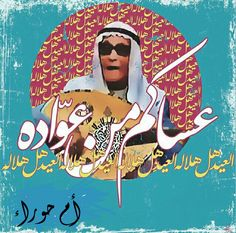 Eid Mubarak Stickers, Eid Stickers, Ramadan Cards, Ramadan Gifts, Diy Eid Gifts, Eid Photos, Eid Mubarek, Birthday Party Decorations Diy, Ramadan Decorations