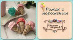 ✼ Мороженое крючком ✼ Вязание крючком для начинающих!