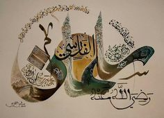 Arabic calligraphy Farsi RaddiAllahu An'hu