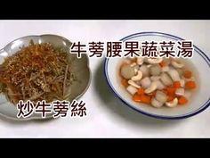素食料理:牛蒡腰果蔬菜湯、炒牛蒡絲 - YouTube