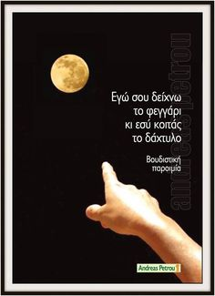 I am showing you the moon and you are looking at my finger ! Favorite Quotes, Best Quotes, Love Quotes, Feeling Loved Quotes, Big Words, Spiritual Development, True Nature, Greek Quotes, Karma
