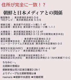 【日本の敵】何故「マスゴミ」【日本の敵】なのか→中身が「なりすまし敵性外国人」「なりすまし侵略者」だから。「仲間」だから 平気で『敵』と「同居」している。
