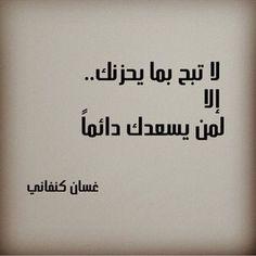 And ım here 😘 Poet Quotes, Life Quotes, Beautiful Arabic Words, Words Worth, Sweet Words, More Than Words, Arabic Quotes, Cool Words, Positive Quotes