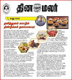 🖋 Thank you Dinamalar for the wonderful article about THALAPPAKATTI RESTAURANT. We are glad to share the extract from the newspaper.  Source: https://bit.ly/2mmsoOD Dinamalar - World's No 1 Tamil News Website  http://bit.ly/ThalappakattiWeb  #DindigulThalappakatti #Thalappkatti #Thalappakatti #ThalappakattiRestaurant #Orderonline #BestBiriyani #TheBestBiriyani #SeeragaSambaBiriyani #OrderPartybiriyanionline #Seeragasambabiriyanichennai #OrderBiriyanionline