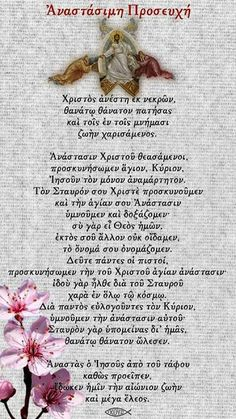 Orthodox Prayers, Orthodox Christianity, Educational Crafts, Perfect Word, Religious Images, Sunday School Crafts, Greek Words, Easter Activities, Greek Quotes