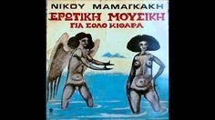 Νίκος Μαμαγκάκης - Επτά εικόνες της νύχτας