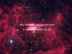 !!! Greek Quotes, Mindfulness, Celestial, Thoughts, Movie Posters, Outdoor, Outdoors, Film Poster, Outdoor Games