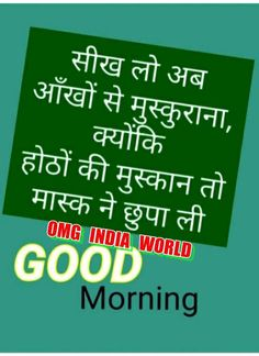 Morning Images In Hindi, Good Morning Images Flowers, Latest Good Morning Images, Good Morning Beautiful Quotes, Good Morning Image Quotes, Good Morning Picture, Morning Pictures, Morning Msg, Good Morning Wishes