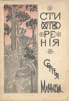 Poems by Sergey Mamontov, 1896.