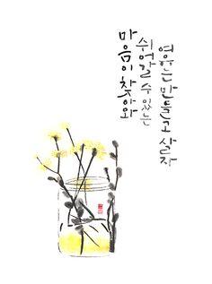 calligraphy_마음이 찾아와 쉬어갈 수 있는 여유는 만들고 살자