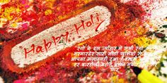 Happy HOLI 2021 Quotes, messages, wishes and Facebook and Whatsapp status - The King Of Viral Happy Holi Quotes, Happy Holi Wishes, Holi Story, Holi Gif, Best Wishes Images, Holi Messages, Holi Greetings, Holi Celebration, Hindu Festivals