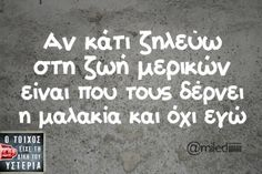 Image Funny Greek Quotes, Funny Quotes, Poetry Quotes, Me Quotes, Funny Statuses, Clever Quotes, Funny Clips, Funny Facts, Poems
