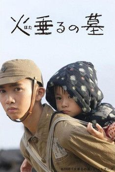 'Grave of the Fireflies' coming to U.S. theaters in 2015