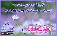 Good Evening Inspiring Telugu Best Friendship Words