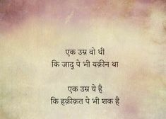 Shyari Quotes, People Quotes, True Quotes, Diary Quotes, Smile Quotes, Mental Strength Quotes, Quotes About Strength, Mixed Feelings Quotes, Love Quotes In Hindi
