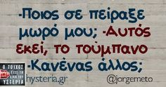 Εικόνα μέσω We Heart It https://weheartit.com/entry/169599479 #greek #quotes #Ελληνικά