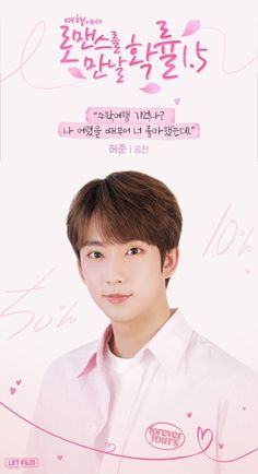 Gongchan will be starring in a new web drama! B1a4, Jinyoung, Katie Kim, Akdong Musician, Seung Hwan, I Need Love, Web Drama, The Reunion, Tv Channels
