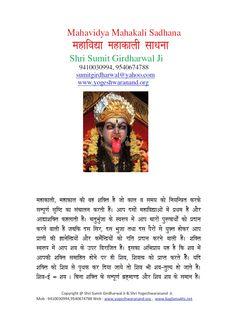 Mahavidya MahaKali Mantra Tantra Sadhna Evam Siddhi (महाविद्या महाकाली मंत्र तंत्र साधना एवं सिद्धि )  For Mahakali Mantra Diksha and Sadhana guidance email to shaktisadhna@yahoo.com or sumitgirdharwal@yahoo.com. You can call us on 9917325788 (Shri Yogeshwaranand Ji) or 9540674788 (Shri Sumit Girdharwal Ji). दक्षिण काली (Dakshin Kali Mantra in Hindi and English)