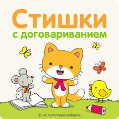 Стишки с договариванием Bilingual Education, Kids Education, Mom And Baby, Baby Kids, Games For Kids, Activities For Kids, Baby Lernen, Teaching Babies, Kids Poems
