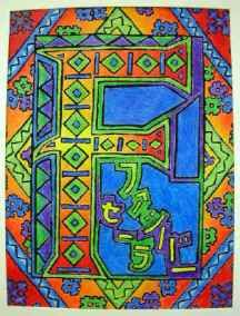 35 Best illuminated letter lesson ideas images | Illuminated ... Illuminated Mcript Letter Templates Children on