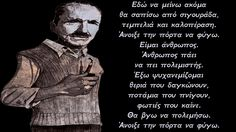 Greek Quotes, Thoughts, Diy, Fictional Characters, Inspiration, Biblical Inspiration, Bricolage, Do It Yourself
