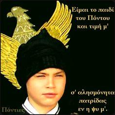 Понтос Greece, Memories, History, My Love, Quotes, Movie Posters, Dots, Greece Country, Memoirs