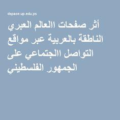 أثر صفحات االعالم العبري الناطقة بالعربية عبر مواقع التواصل االجتماعي على الجمهور الفلسطيني
