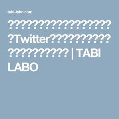 母が作ってくれた「落ちないしおり」をTwitterでつぶやいたら、海外にまで広まった・・・ | TABI LABO